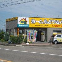 ホームふどうさん 犬山店