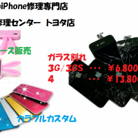 iPhone修理センター トヨタ店