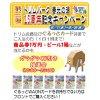 トリムパーク 春光の湯15周年記念キャンペーン第3弾!!