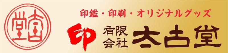 【太古堂】 はんこ(印鑑)・印刷・オリジナルグッズ作製・こにゅうどうくんグッズ