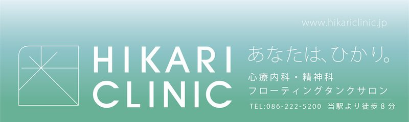 HIKARI CLINIC (ひかりクリニック)
