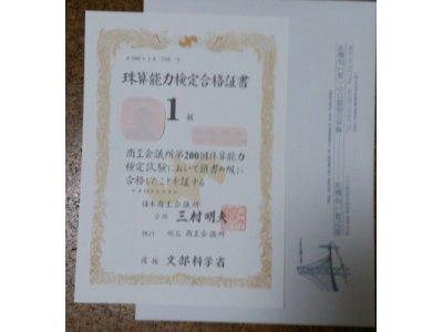 日本珠算連盟検定試験・日本商工会議所検定試験(他会場で受験)