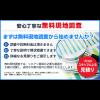 千葉市花見川区のシロアリ調査:見積り無料!