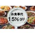 お食事代15%OFF!
