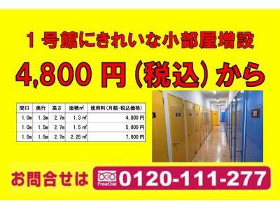 1号館にきれいな小部屋増設