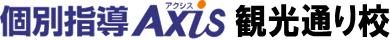 個別指導Axis観光通り校