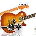 足利ギター・ベース教室 ギターカフェ 足利市・太田市・桐生市・館林市・佐野市近郊