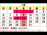 ☆謹賀新年 1月定休日のお知らせ☆