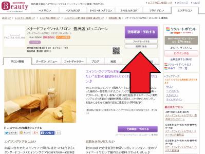 【WEB】空き状況の確認