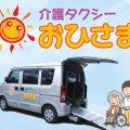 介護タクシーおひさま 愛媛松山市東野