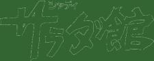 シャディサラダ館 益生駅前店