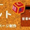 滋賀県大津市・パソコン修理はパソコンレスキューアールネット
