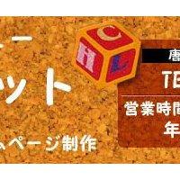 滋賀県大津市・パソコン修理・販売|ホームページ制作のパソコンレスキューアールネット