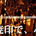 オリジナル瓦せんべい 喜久知屋製菓