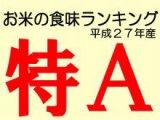 2015年産米の「食味ランキング」が発表されました