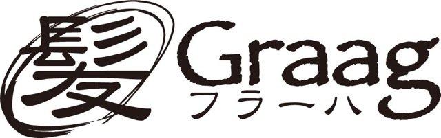白い隠れ家 Hair Graag(フラーハ)