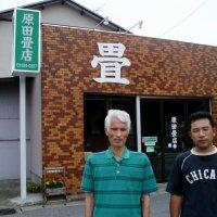 株式会社 原田畳店