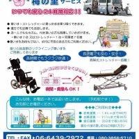 介護タクシー梅の里サービス