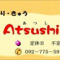 はりきゅう Atsushi 福岡