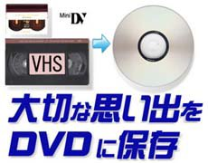 ビデオ工房マイファミリー<DVDダビング430円の店>
