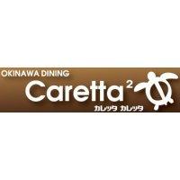 OKINAWA DINING Caretta2 (カレッタ・カレッタ)