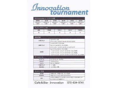 Innovation tournament 2014