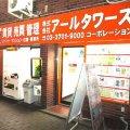 株式会社アールタワーズコーポレーション尾山台店