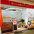 ほけん相談カウンター イオン高城店/あけのアクロス店