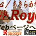 進学塾RoyalRoad