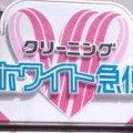 鶴見区駒岡のホワイト急便駒岡3丁目店