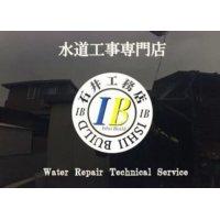 逗子市 水道工事専門店  石井工務店