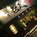 麺屋壱志 尼崎本店