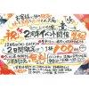 【祝】2周年イベント開催致します!! ★生中100円★ウーロン茶無料★ 12月5日(水)6日(木)