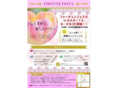 【8/26】今度は成田!イベント価格だけで受けられる!才能が目覚める古代の魔法「DNAアクティベーション」