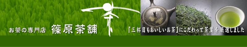 お茶の専門店 篠原茶舗