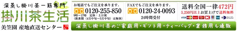 お茶の美笠園【城西店】
