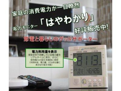 太陽光発電の発電量モニターとしても便利です!