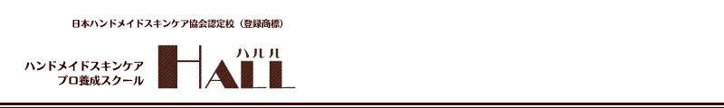 ハンドメイドスキンケア プロ養成スクールHALL(ハルル)