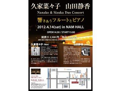 2012/4/14(sat)15:00~ 久家菜々子&山田静香 DUOコンサート