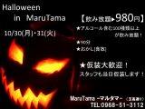10/30(月)・31(火)はハロウィンイベント開催!