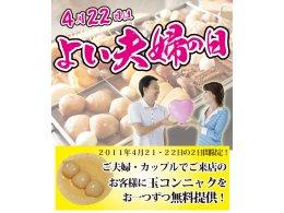 「良い夫婦の日」、カップルには自慢の玉こんにゃくをおひとつ無料で提供!