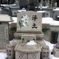 stone,freeart(千葉石材墓石センター内)