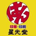 【印章/印刷】星光堂 菰野店