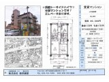 賃貸情報☆須磨区須磨浦通 駅近物件 須磨シーサイドハイツ わずかに海が見えます^-^