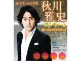 【特価】秋川雅史コンサート 聴いてよく分かるコンサート