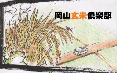 NPO法人 (申請中) 岡山玄米倶楽部