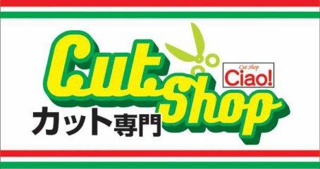 カットショップCiao!赤塚店【練馬区・板橋区】 カット1200円白髪染め3200円