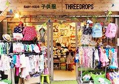 b1226d9fc2e5f THREEDROPS スリードロップス ベビー&子供服店からのお知らせ