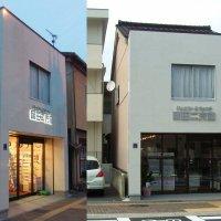 岡田二光堂