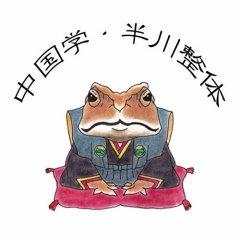 中国学・半川整体